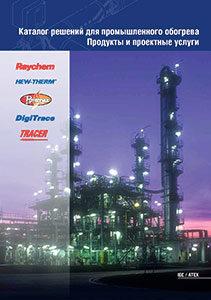 Каталог решений для промышленного обогрева Продукты и проектные услуги.pdf